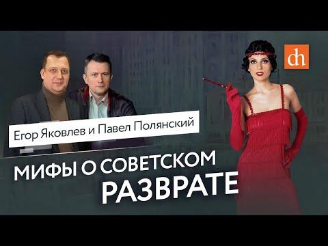 Мифы о советском разврате/Павел Полянский и Егор Яковлев