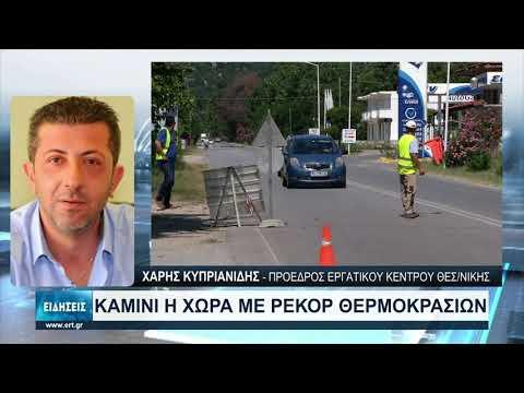 Θεσσαλονίκη: Στο κόκκινο ο υδράργυρος-Μεγάλη η κατανάλωση ηλεκτρικού ρεύματος | 02/08/2021 | ΕΡΤ