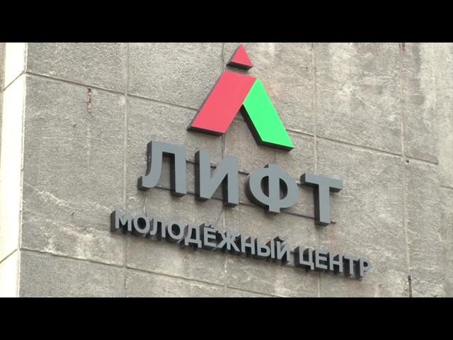 В Ангарске создают «Лифт» для молодежи