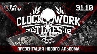 Clockwork Times - Сколько ещё?