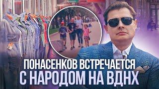 Это надо видеть: Евгений Понасенков встречается с народом на ВДНХ!