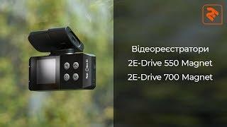 Відеореєстратори 2E-Drive 550 Magnet та 700 Magnet