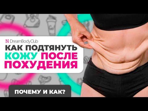 Обвисшая кожа после похудения - почему и как подтянуть?