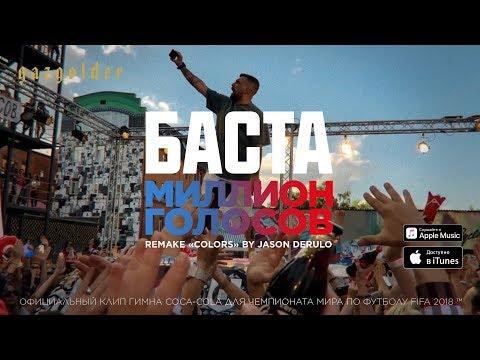 Баста - Миллион Голосов (Русскоязычная Версия Гимна Чемпионата Мира По Футболу 2018)