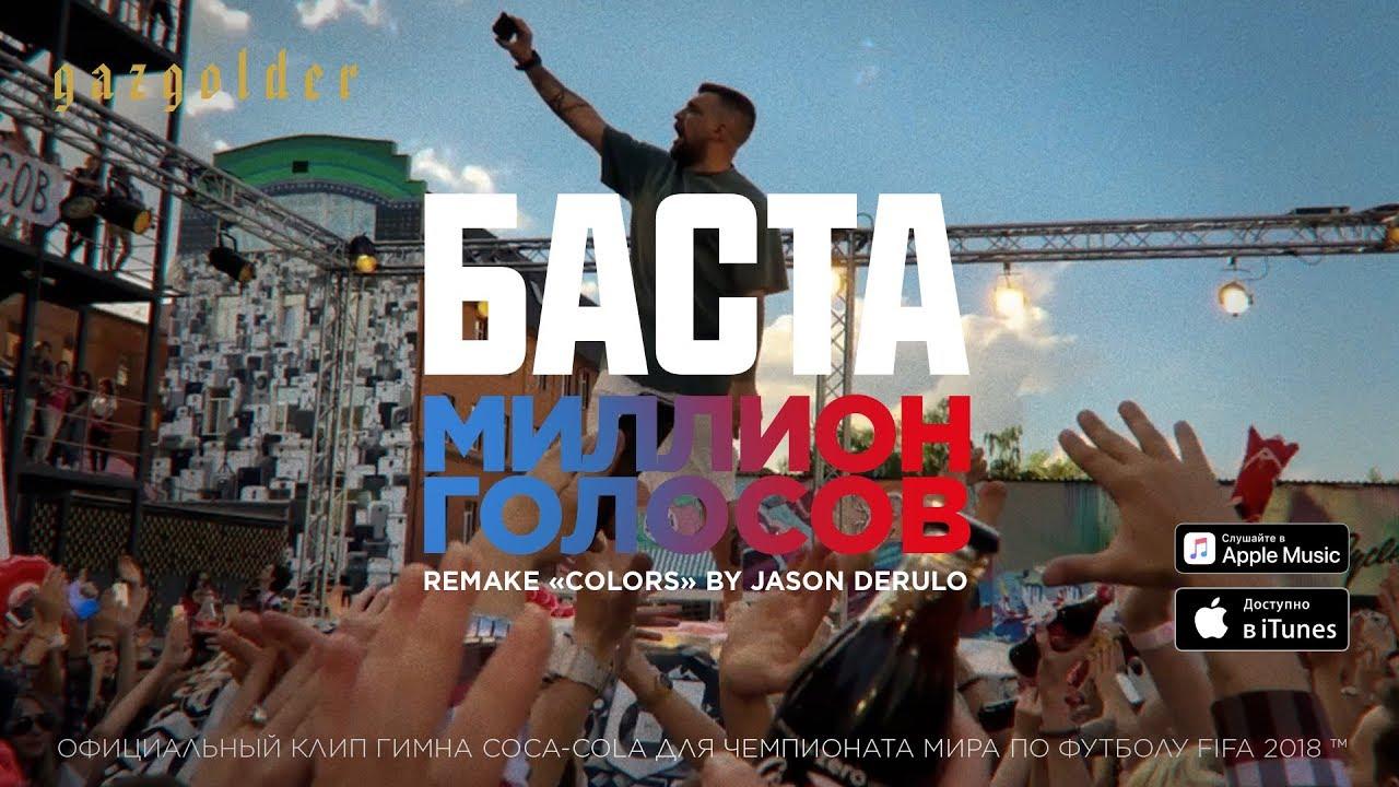 Баста — Миллион Голосов (Remake «Colors» by Jason Derulo)