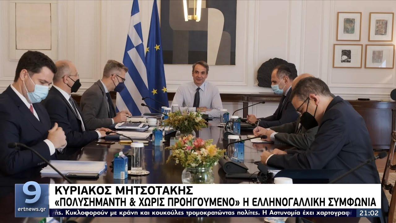 Μητσοτάκης για ελληνογαλλική συμφωνία: «Πολυσήμαντη και χωρίς προηγούμενο» ΕΡΤ 4/10/2021
