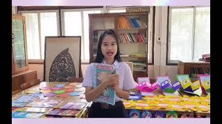 สรุปผลฝึกประสบการณ์วิชาชีพครูคณะครุศาสตร์ สาขาวิชาภาษาไทย