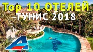 ТУНИС 2018 - ОТДЫХ / топ 10 отелей от Авиафлот