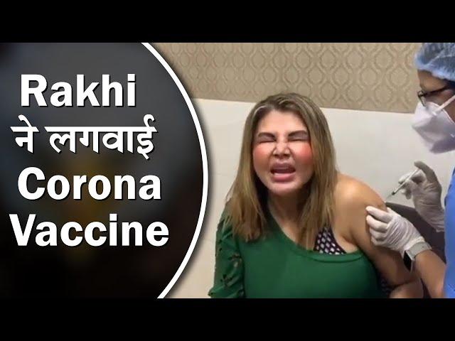 Rakhi Sawant ने लगवाई Corona Vaccine की पहली डोज