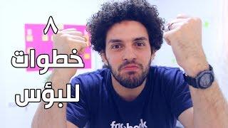 كيف تصبح بائس فى 8 خطوات - كريم إسماعيل