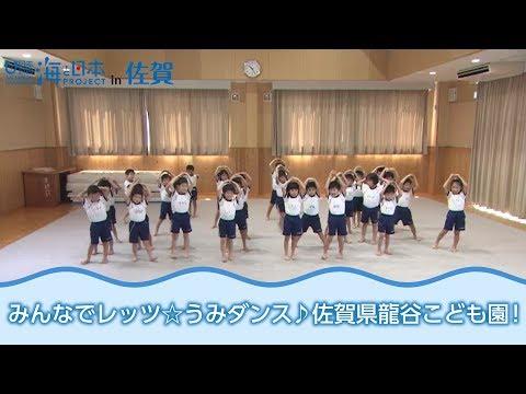 「みんなで踊ろうレッツ☆うみダンス!」佐賀県龍谷こども園 日本財団 海と日本PROJECT in 佐賀 2018