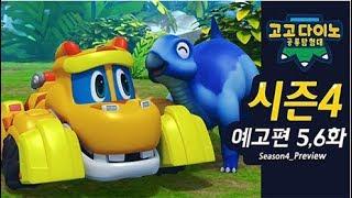 🌟 고고다이노 공룡탐험대 시즌4 예고편 5화 & 6화🌟 / 마이아사우라 / 친타오사우루스 / 예고 /공룡/ dino / dinosaur / GOGODINO