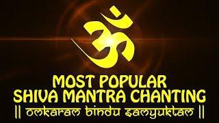 Most Popular Shiva Mantra Chanting | Omkaram Bindu Samyuktam | ॐ Meditation | ॐ कारं बिंदु संयुक्तं