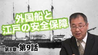 第08章 第09話 外国船と江戸の安全保障