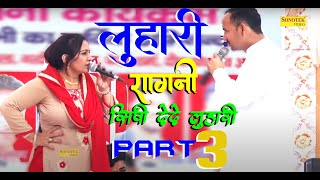 Rajbala Nardev Beniwal   Luhari   सुवाद की फूल गारन्टी   New Ragni 2020   Haryanvi Ragni   Sonotek