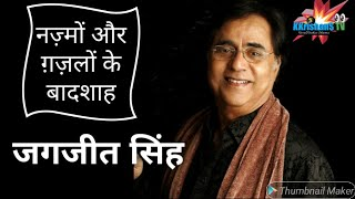 KKrishanS TV: King Of Ghazals | Jagjit Singh | Short Biography By: Kewal Krishan Sharma