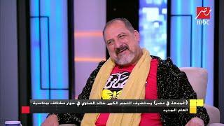 """خالد الصاوي: لدينا تصريح من الرقابة بشأن فيلم """"الضيف"""" ونحن في دولة قانون"""