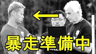 サッカー日本代表ハリルホジッチが暴露会見で本田を個人攻撃か!?2chすずめ