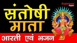 आरती संतोषी माता की | Jai Santoshi Maa Aarti