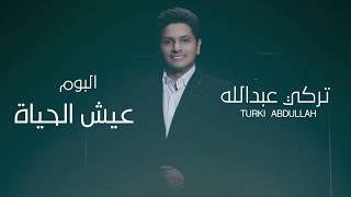 جديد الفنان تركي عبدالله   البوم عيش الحياة تحميل MP3
