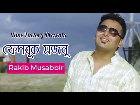 Facebook Mojnu | Rakib Musabbir | New Songs 2020 | Bangla Video Song | Tune Factory |