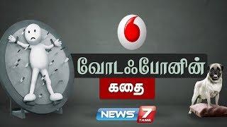 வோடஃபோனின் கதை | The Story Of Vodafone | News7 TAmil | கதைகளின் கதை