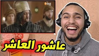 """ردة فعل مغربي أول مرة يشاهد السلطان """"عاشور العاشر"""" - والله الموت ديال الضحك .😍😂"""