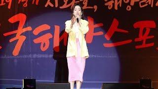 홍자 - 살아생전에 (Hong Ja) [전국해양스포츠제전] 4K 직캠 by 비몽