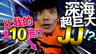 【震撼】深海超巨大JJ?比我的大10倍!嚇到女友!