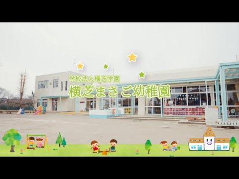 学校法人横芝学園 横芝まさご幼稚園 | 横芝光町