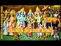 Tamil Full Movie HD   Deiva Thirumanangal   Sri Devi, Sripriya   Official Upload