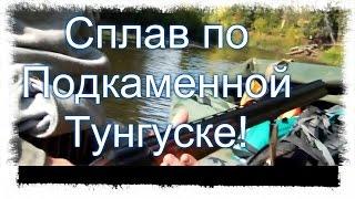 2Х НЕДЕЛЬНЫЙ Сплав по Подкаменной Тунгуске. (Катанга) 2013