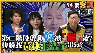 韓粉心疼韓被「罷」凌!遷怒白眼女神黃捷!