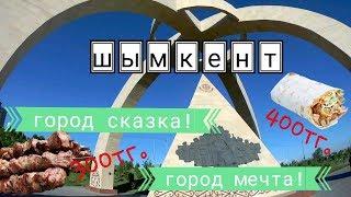 Путешествие в Южный Казахстан. Шымкент 1-ый день.