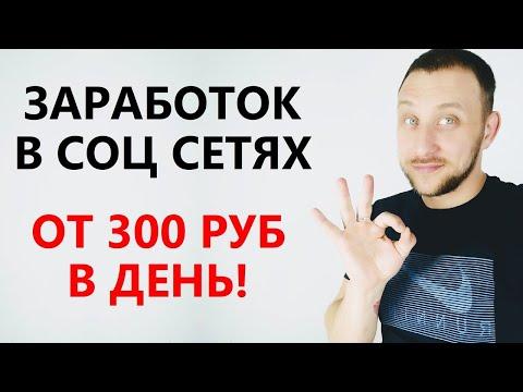 Заработок в соц сетях 2019 (от 300 рублей в день)