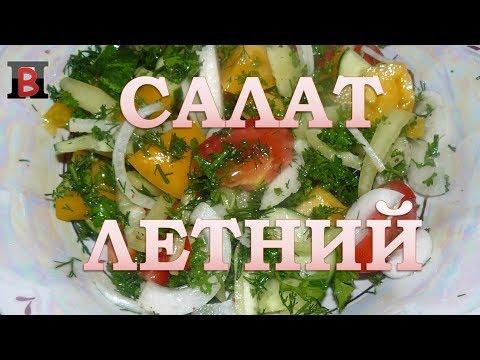 Вкуснейший летний салат. Самый простой и УНИВЕРСАЛЬНЫЙ рецепт.