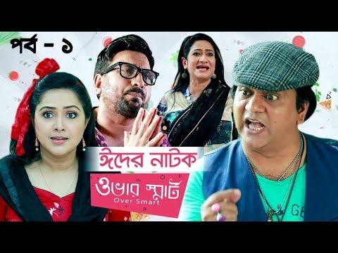 ওভার স্মার্ট | Over Smart | Episode 1 | Eid Natok | Sabbir, Ahona, Nadia, | Bangla New Natok 2019