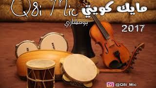 الفنان : علي الخنبشي - يا حبيبي لو كنت تدري تحميل MP3
