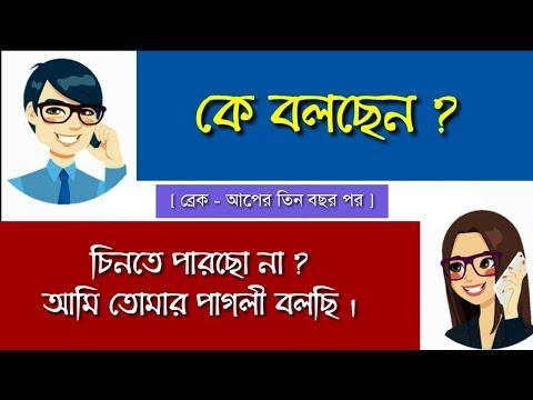 Breakup এর তিন বছর পর  (Bangla Heart Touching Love Story)  Voice: Madhumita & Jayanta Basak
