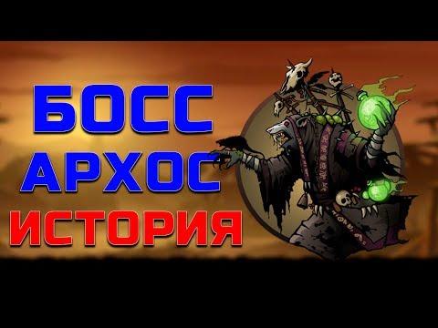 Shadow Fight 2 История Босса Архос