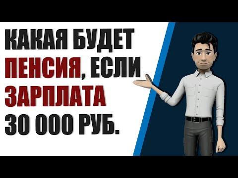 Какая будет пенсия, если получал 30000 рублей