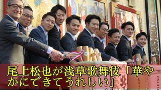 尾上松也が浅草歌舞伎「華やかにできてうれしい」