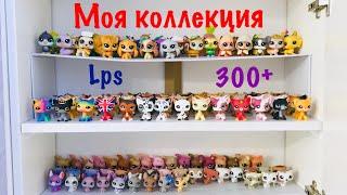 LPS: МОЯ КОЛЛЕКЦИЯ LITTLEST PET SHOP