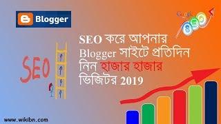 Blogger Site SEO Tutorial in Bangla 2019 - 1  ।। আপনার ব্লগার সাইটিকে SEO এর জন্য উপযুক্ত করে নিন