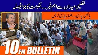 10pm News Bulletin   20 July 2021   City 42