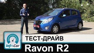 Ravon R2 - тест-драйв InfoCar.ua (Равон Р2)