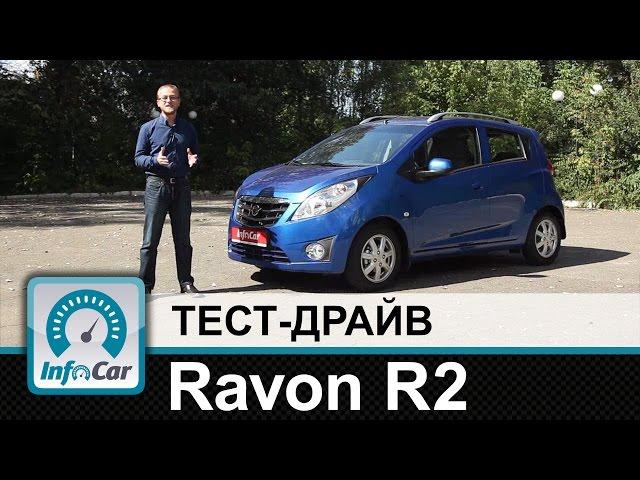 Равон Р2