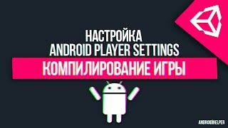 [UNITY 5] Компиляция игры и настройка Player Settings [Android]