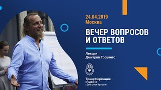 Вечер вопросов и ответов. Москва. 24.04.2019
