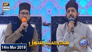 Shan e Iftar - Middath-e-Rasool - (Qari Mohsin) - 14th May 2019